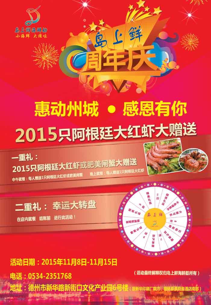 商帝国商学院_商帝国网-岛上鲜周年大庆,惠动州城,震撼开启