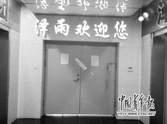 商帝国商学院_商帝国网-青岛泽雨集团资金链断裂,超市关门,数千投资人忐忑不安!