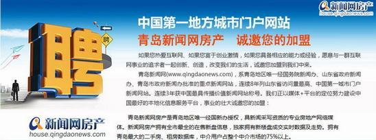 商帝国商学院_商帝国网-中国第一地方门户网站--青岛新闻网诚聘网络编辑