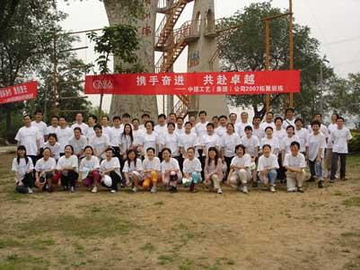 商帝国商学院_商帝国网-中国工艺(集团)公司人才理念