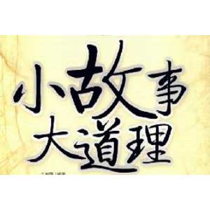 商帝国商学院_商帝国网-六则经典营销励志小故事【小故事,大道理】