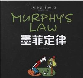 商帝国商学院_商帝国网-墨菲定律、墨菲法则、墨菲定理