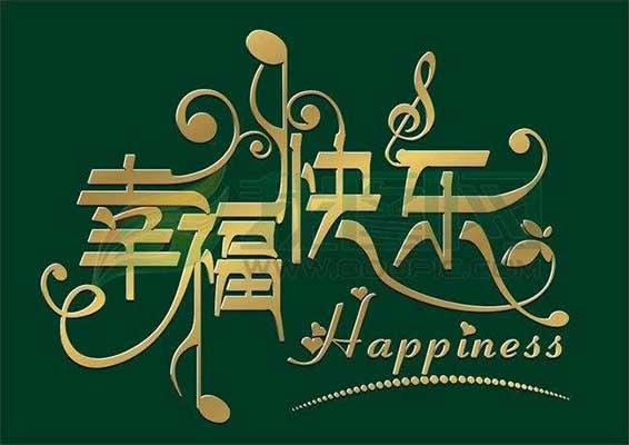 商帝国商学院_商帝国网-幸福到底是什么样子的