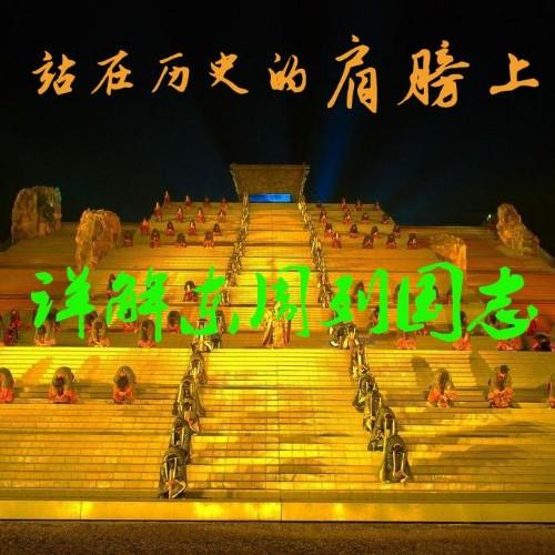 商帝国商学院_商帝国网-周部落的起源