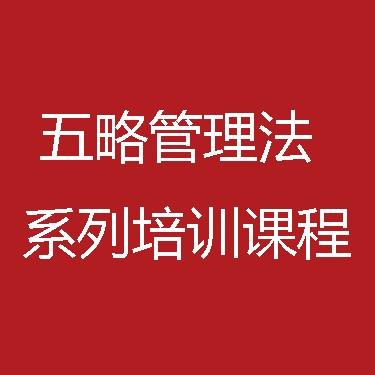 商帝国商学院_商帝国网-五略管理法系列培训课程:执行力打天下,领导力定江山
