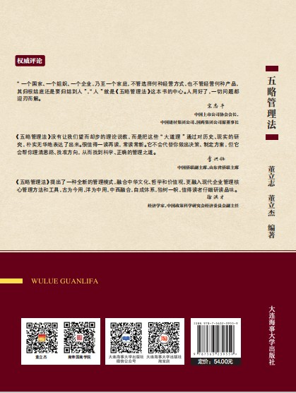 《五略管理法》作者:董立志 董立杰-精品图书-商侍郎-五略商书