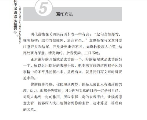 《初中汉语语法精要》作者:董荣天-精品图书-商侍郎-五略商书