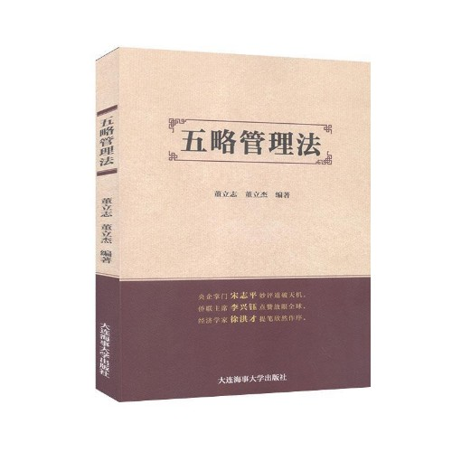 商帝国商学院_商帝国网-管理的真谛:管事、理人、养心
