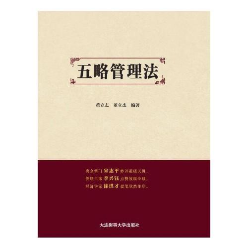 商帝国商学院_商帝国网-一个优秀的总经理首先是一个《五略管理法》专家