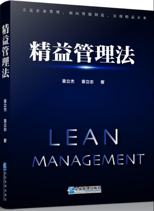 商帝国商学院_商帝国网-关于中国企业管理的思考,写在《精益管理法》发行之际