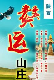 陕西獒运山庄