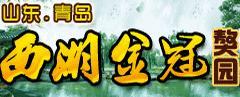 青岛西湖金冠獒园