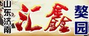 济南汇鑫獒园