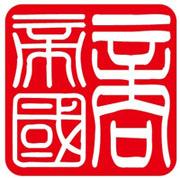 青岛商帝国通信有限公司的招聘信息