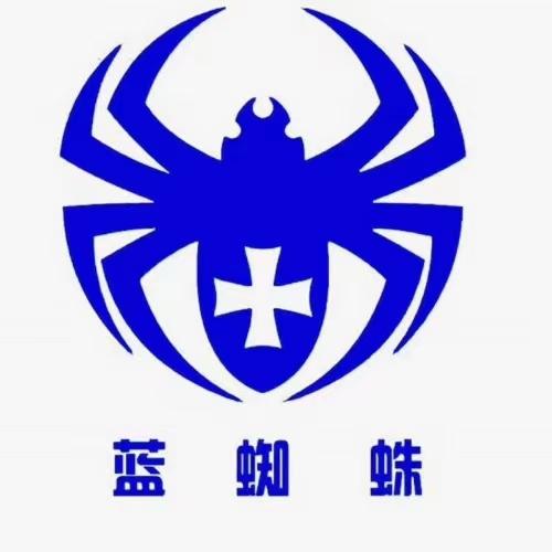 蓝蜘蛛有限公司德州分公司