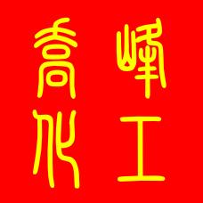 武汉市乔峰化工科技有限公司