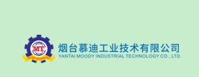 烟台慕迪工业技术有限公司