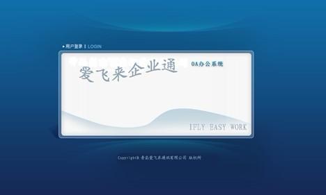�埏w�砥�I通,管理企�I很�p松,青�u�k公自�踊�,青�uoa�k公系�y