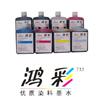 HP Z2100/B9180/Z6100/T610染料墨水