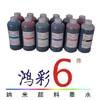 CANON IPF8310/IPF6350/IPF6300颜料墨水