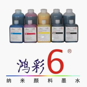 CANON iPF650/750 鸿彩6水性颜料墨水