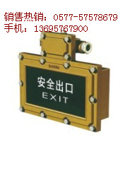 SBD3106森本防爆标志灯