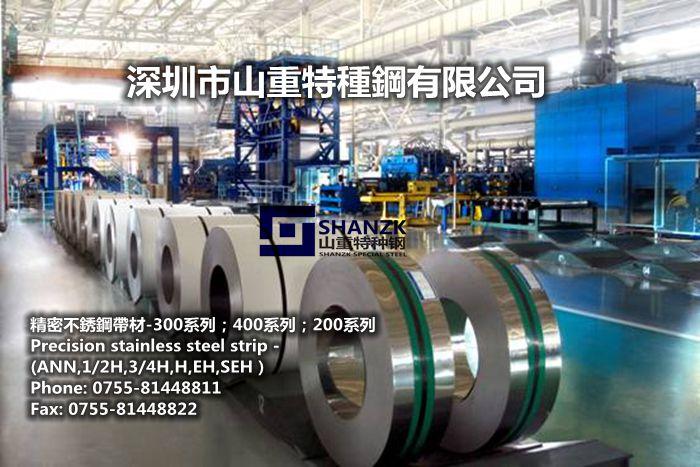 清远厂家大量批发301不锈钢带,301不锈钢卷料