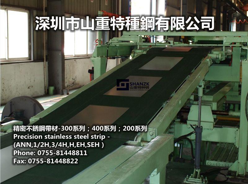 杭州厂家批发301不锈钢带分条,301不锈钢带平直,裁剪