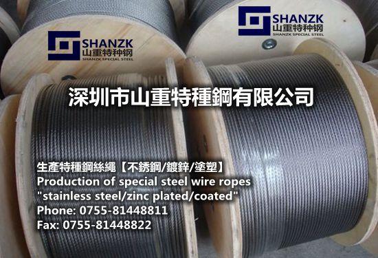 316L不锈钢丝绳/型号齐全/精品