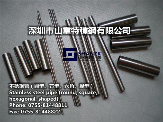 宝钢409L异形不锈钢钢管,供应海口、长沙