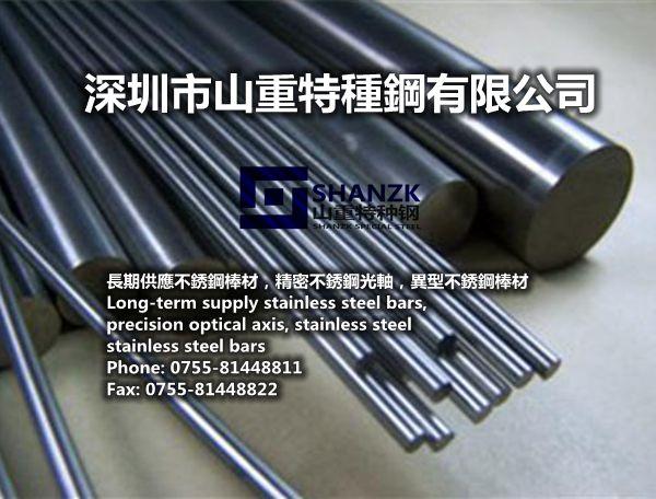 【畅销】不锈钢棒、SUS420不锈钢光轴