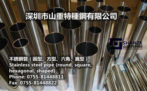【ASTM标准】无缝管、304不锈钢抛光无缝管