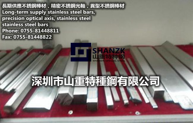 供应深圳304不锈钢异型棒,优质304不锈钢异型棒