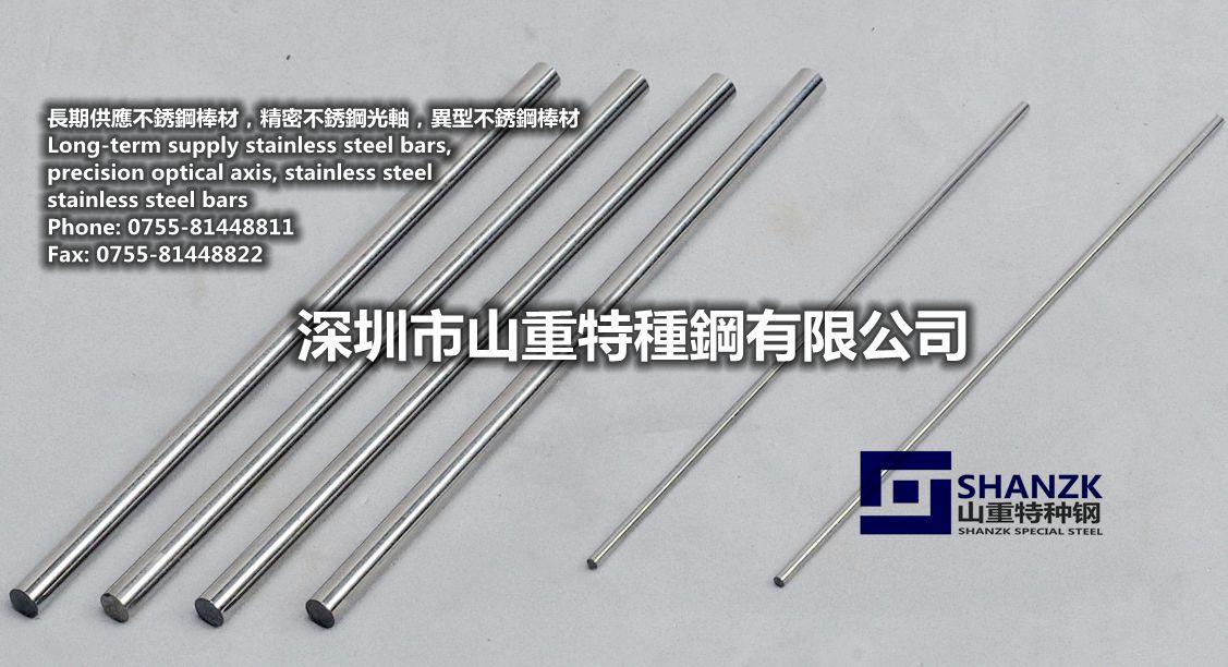 韩国进口316L不锈钢光轴/316L不锈钢光轴/无裂痕、无砂眼