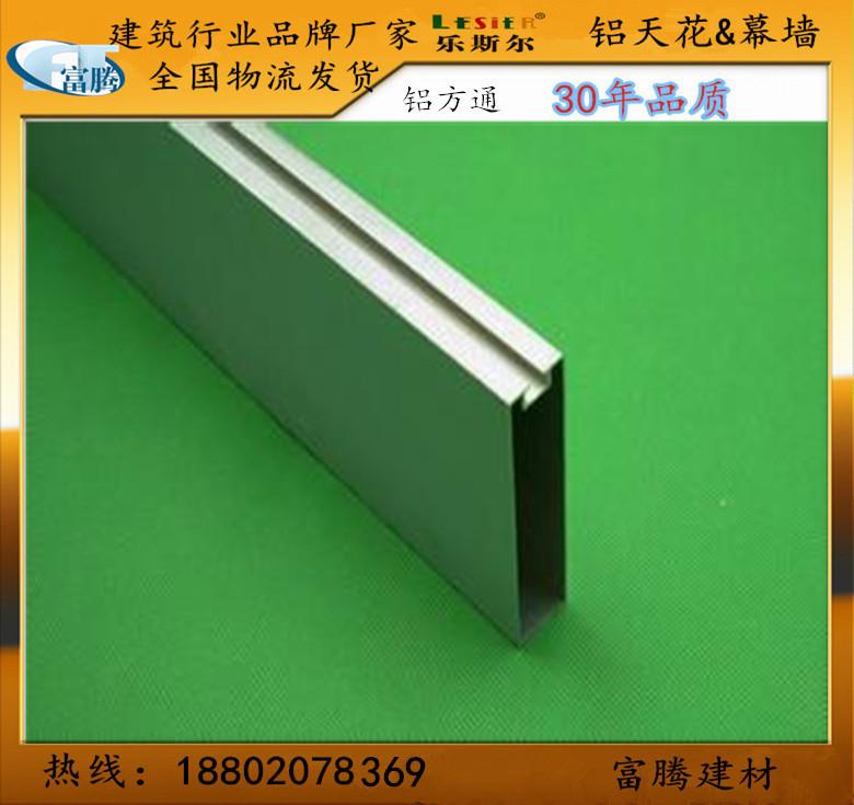 厂家直销天花吊顶铝方通-四方通定制木纹U型槽铝方管铝槽