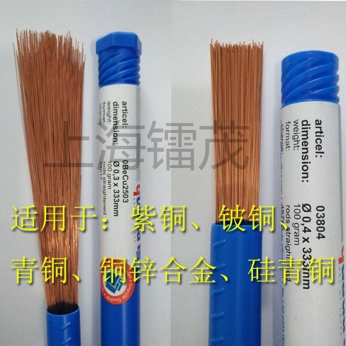 进口德国铜合金焊丝(紫铜 青铜 黄铜 铍铜 铜镍合金等焊丝)