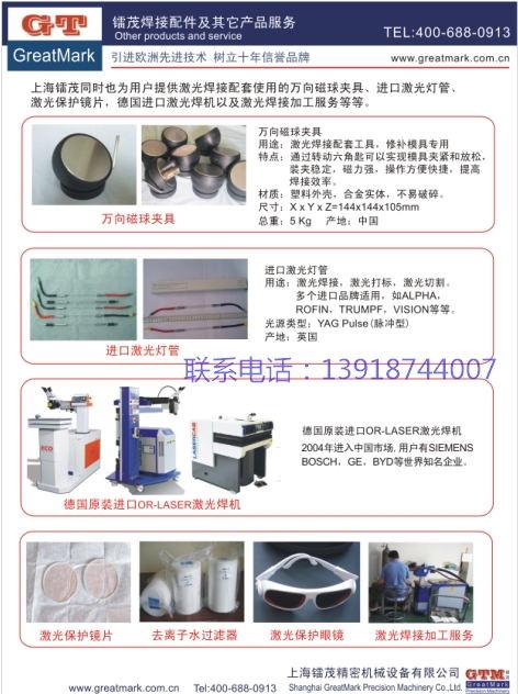供应德国OR焊机配件 德国ALPHA(阿尔法)焊机配件