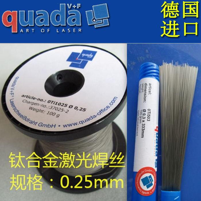 供应进口钛合金焊丝(德国型号:Ti01/02/05)