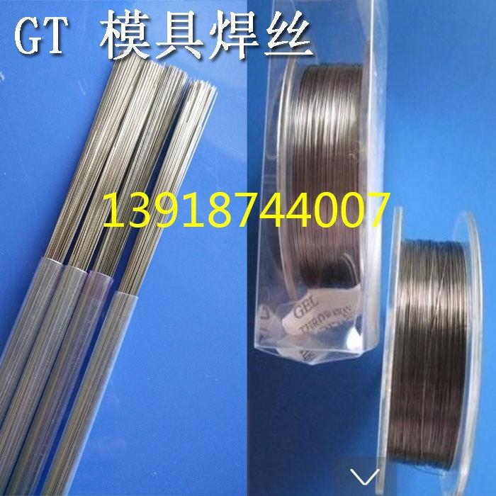 GT激光焊丝 氩弧焊丝 氩焊条