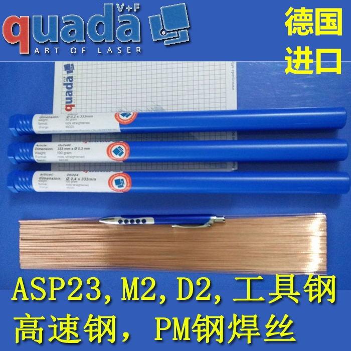 ASP23,D2,M2,SKH-9高速钢激光焊丝