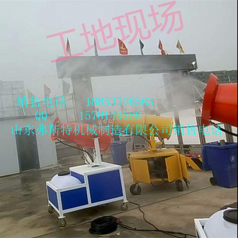 移动降尘雾炮 小型除尘风机可自动可手动