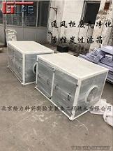 通风柜通风橱排毒柜过滤器活性炭过滤箱
