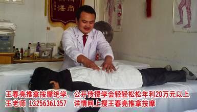学中医按摩搜索王春亮推拿整骨师承班