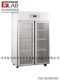 实验室冷藏标本柜 标本冷藏柜