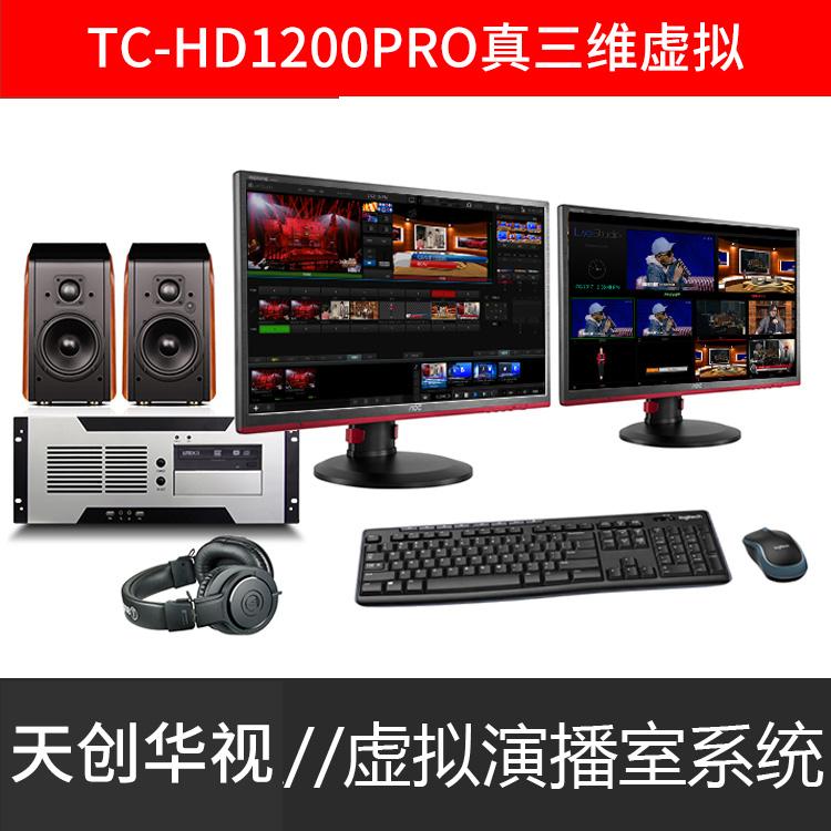 TC-HD1200PRO无轨虚拟演播室系统功能特点