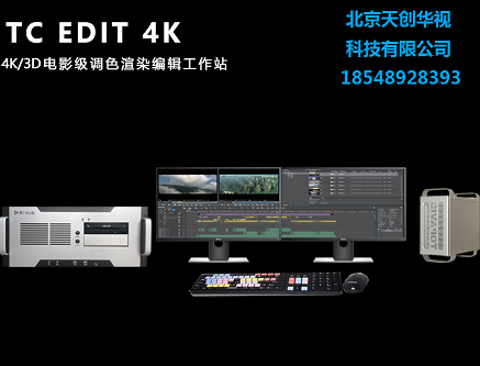 专业人士首选非编TCEDIT4K非编系统工作站配置