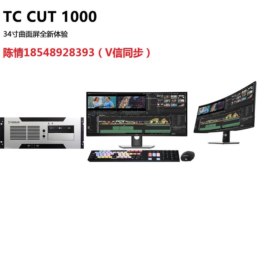 4k非编工作站视频剪辑非编工作站TCCUT2000非编系统