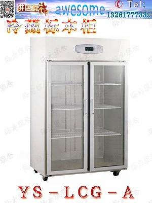 安徽省医院冷藏标本柜生物制品标本柜药品冷藏柜