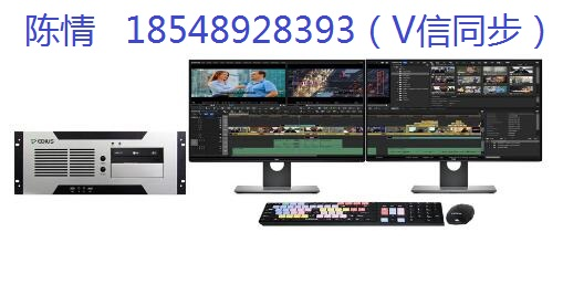 多功能高清编辑工作站TCCUT500非编系统配置