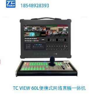 高清多通道录制系统便携移动导播系统TCVIEW60L直播一体机